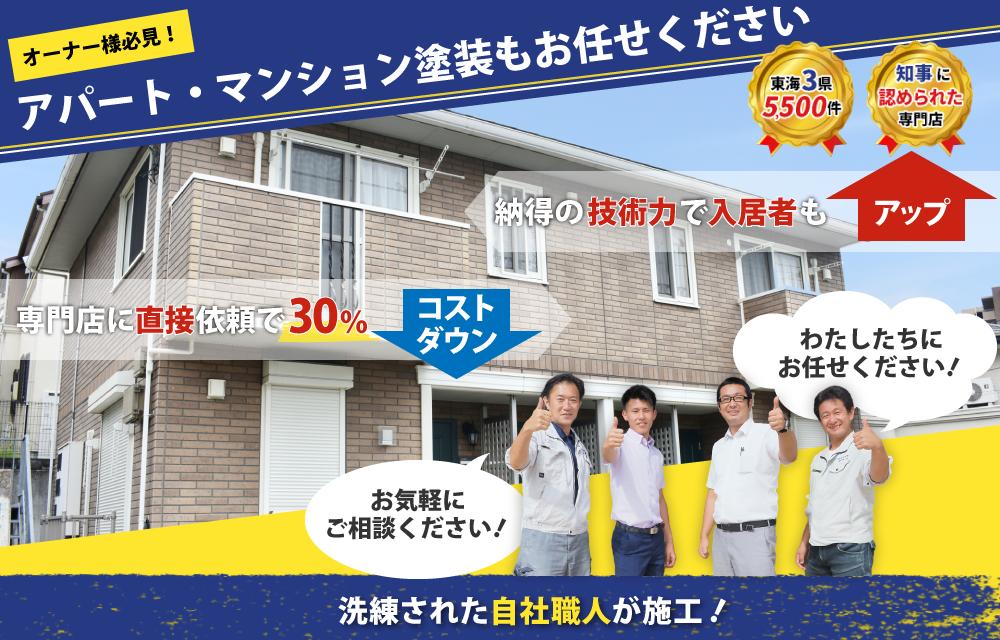 名古屋のアパート・マンション専門納得の技術力で入居者もアップ!専門店に直接依頼で30%コストダウン