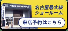 名古屋最大級ショールーム 来店予約はこちら