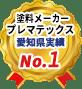 塗料メーカープレマテックス愛知県実績No.1