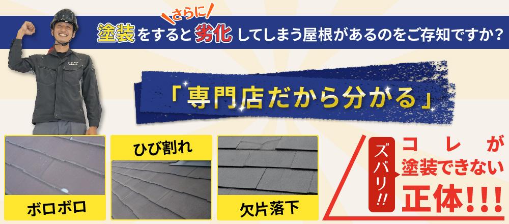 塗装をするとさらに劣化してしまう屋根があるのをご存知ですか?ズバリ専門店だから分かる