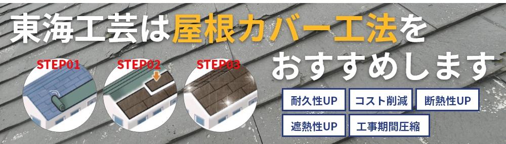 東海工芸は屋根カバー工法をおすすめします 耐久性UP コスト削減 断熱UP 遮熱性UP 工事期間圧縮