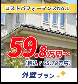 コストパフォーマンスNo.1 59.8万円~ 外壁プラン