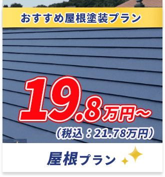 おすすめ屋根塗料プラン 19.8万円~ 屋根プラン