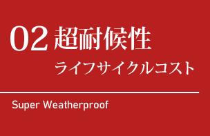 超耐候性ライフサイクルコスト