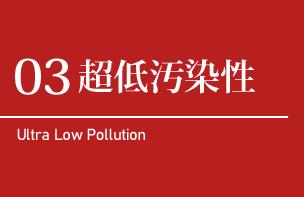 超低汚染性