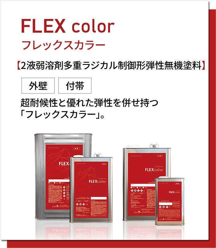 FLEX color