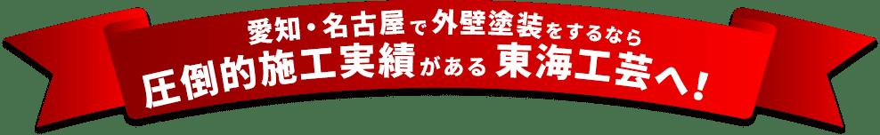愛知・名古屋で外壁塗装をするなら圧倒的施工実績がある東海工芸へ