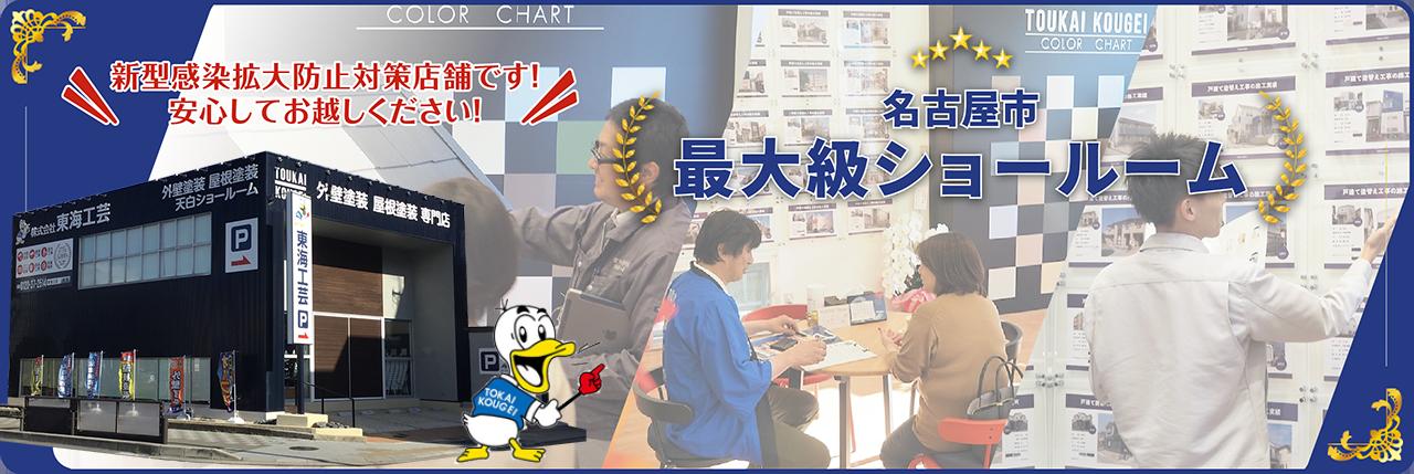 名古屋市最大級ショールーム新型感染拡大防止対策店舗です!安心してお越しください!