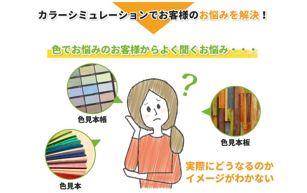 カラーシミュレーションでお客様のお悩みを解決!色でお悩みのお客様から良く聞くお悩み…