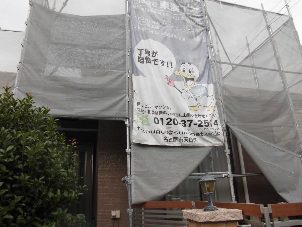 超高耐久無機塗料の塗り替えで艶やかな仕上がり 愛知県 大府市