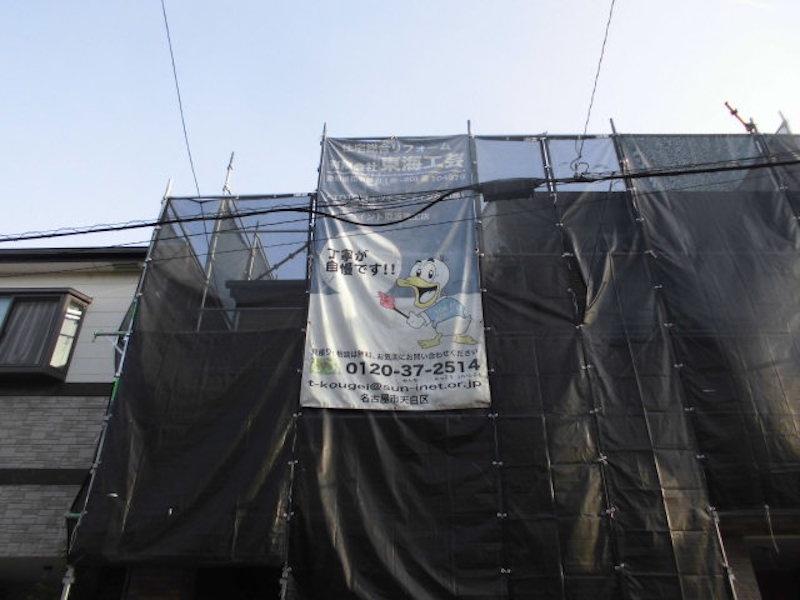 屋根カバー工法とデザイン重視の多彩工法で外壁塗装 名古屋市西区