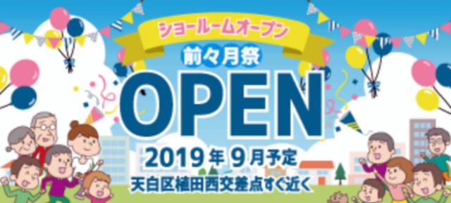 屋根・外壁塗装の専門ショールームオープン準備中!!