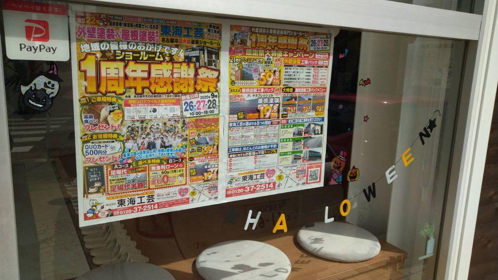 外壁塗装&屋根塗装 東海工芸天白ショールーム1周年感謝祭開催中!!