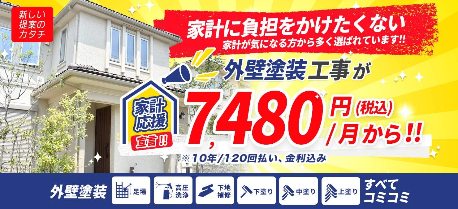外壁塗装 名古屋市 リフォームローン
