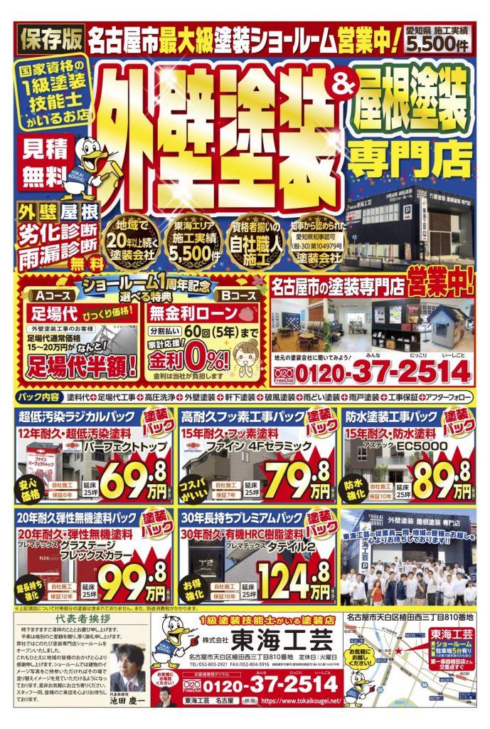 外壁塗装&屋根塗装専門店 東海工芸は名古屋市天白ショールームおかげさまで1周年を迎えて営業中!!