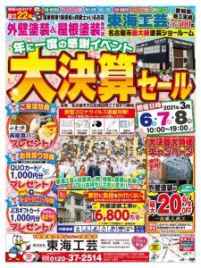 【外壁塗装・屋根塗装】大決算セール!!!【名古屋市天白区の東海工芸】