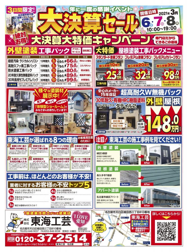 名古屋市屋根外壁塗装東海工芸決算セール2