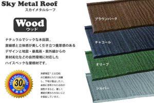 尾張旭市ダイワハウス住宅のデザイン性ある屋根カバー工法な件