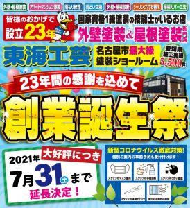 ご好評につき、創業誕生祭イベント 7月末まで延長しました!! 天白ショールーム