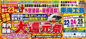 外壁・屋根塗装 東海工芸 緊急企画!年内最後の大還元祭!!